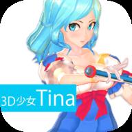 3D少女Tina