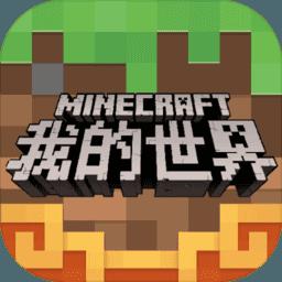 Minecraft1.16.5正式版