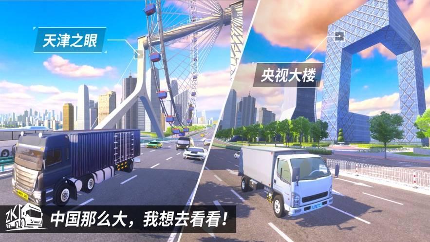 中国卡车之星截图
