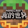 Minecraft1.14.20.1基岩版