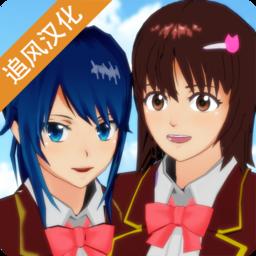 樱花模拟器2020更新版1.036版