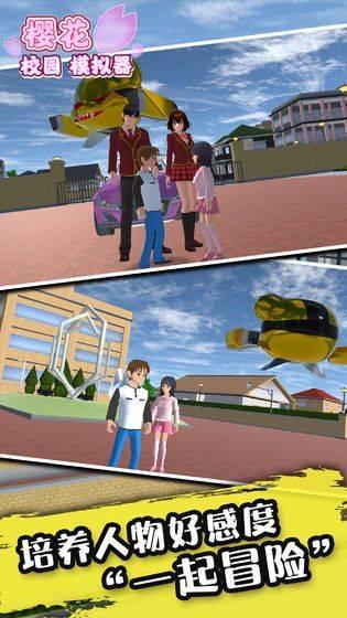 樱花校园模拟器单人版截图