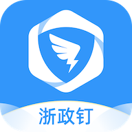 浙政钉app下载官方版