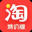 下载特价淘宝网app