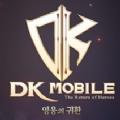 DK Mobile英雄归来