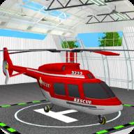 飞机救援模拟器