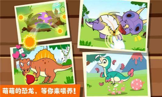 恐龙乐园2截图