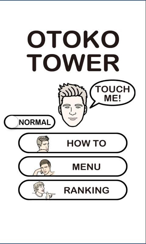 人体高塔截图