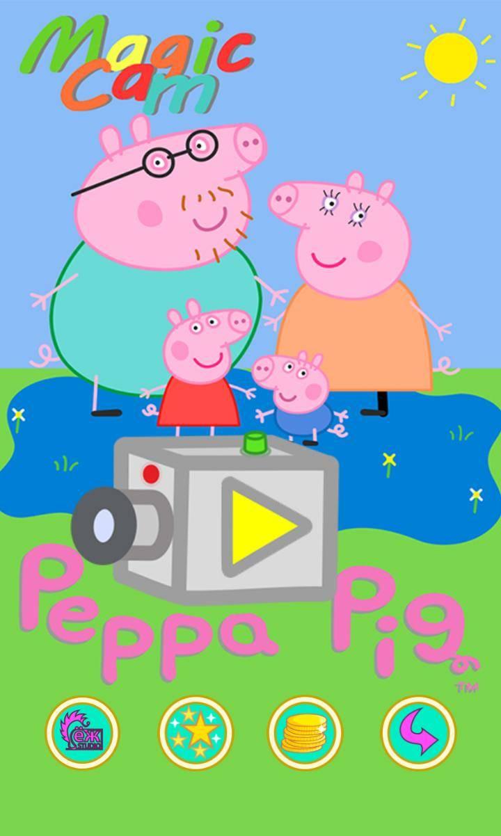 小猪佩奇宝宝游戏截图