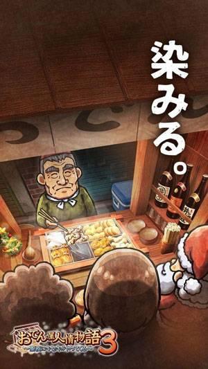 关东煮店人情故事3截图