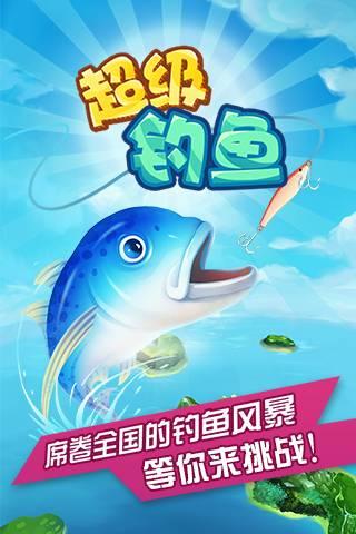 超级钓鱼九游版截图