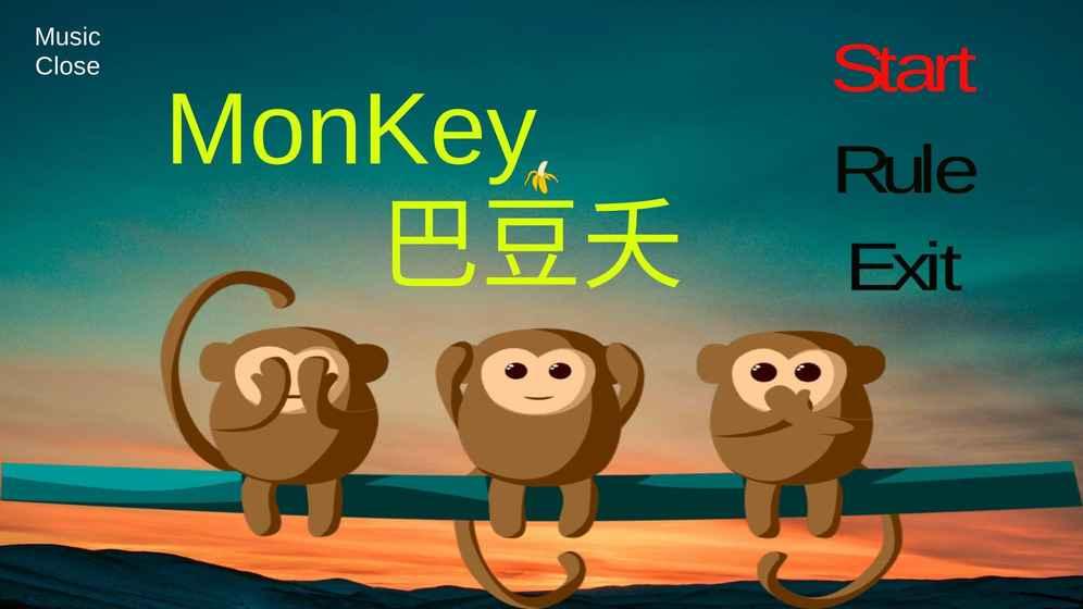 MonKey巴豆夭截图