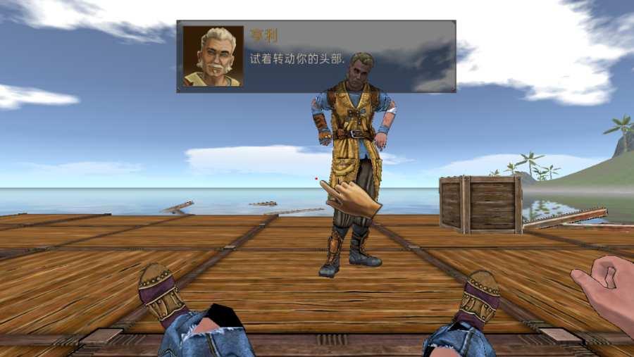 海洋木筏求生中文破解版截图