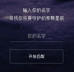 抖音以我之名守护汉字游戏