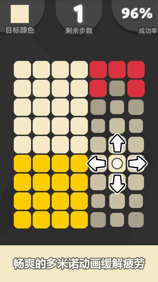 色彩碰碰碰无限提升版截图