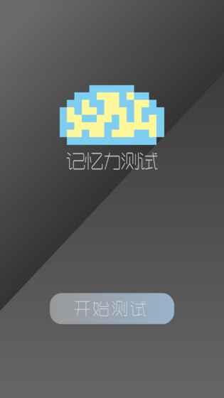 记忆力测试游戏截图