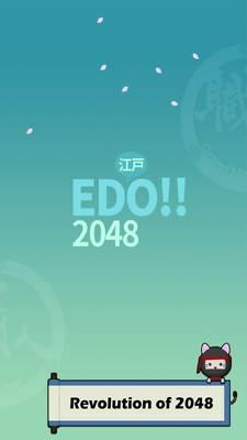 2048江户时代手游截图