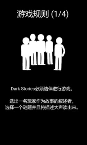 黑暗故事手游中文版截图
