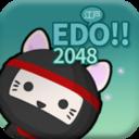 2048江户时代正式版