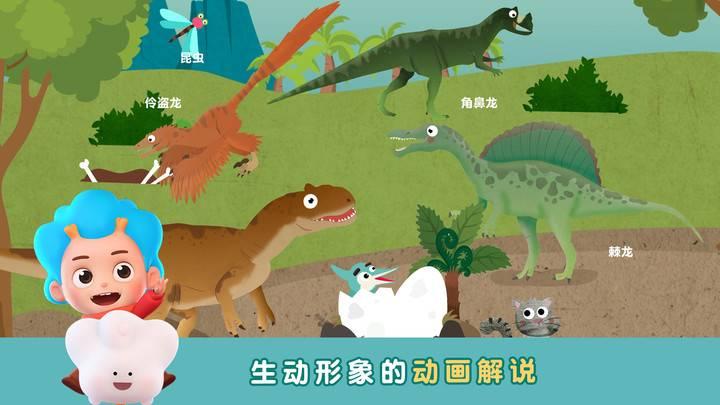 环游侏罗纪截图