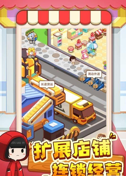 宝宝超市小游戏免费版截图