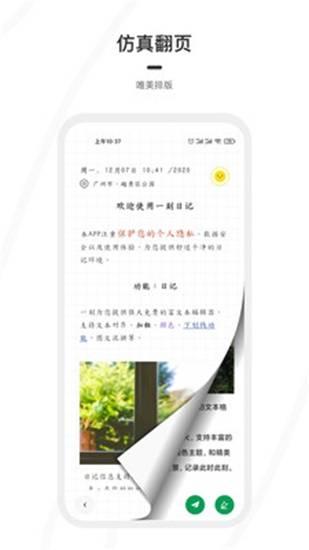 一刻日记app手机版截图