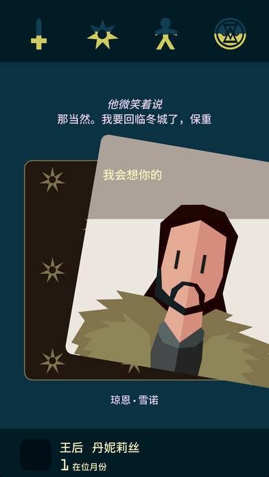 王权权力的游戏中文版截图