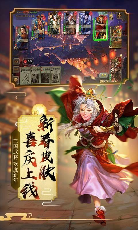 三国杀3.8.0春节版本截图