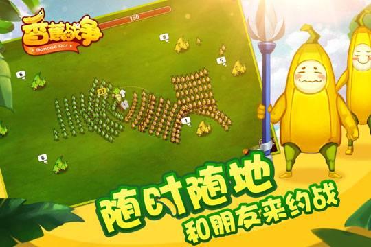 香蕉战争截图