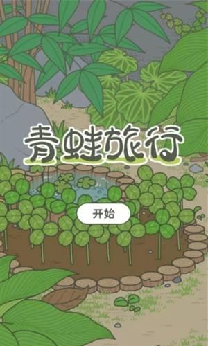 旅行青蛙汉化版截图