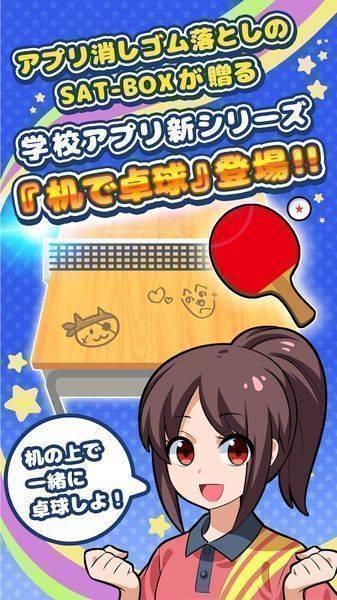 桌面乒乓球截图