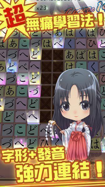 玩会日语50音截图