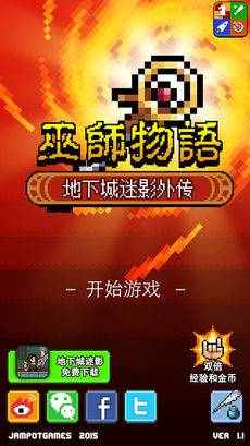 巫师物语汉化版截图