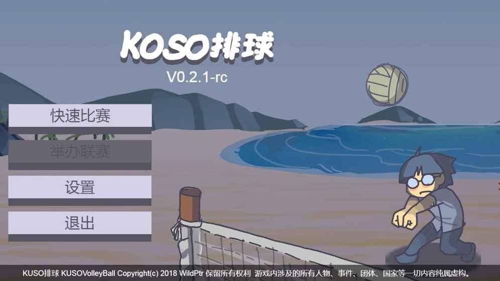 KUSO排球手游截图