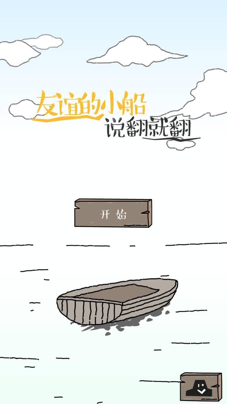 友谊的小船说翻就翻游戏截图