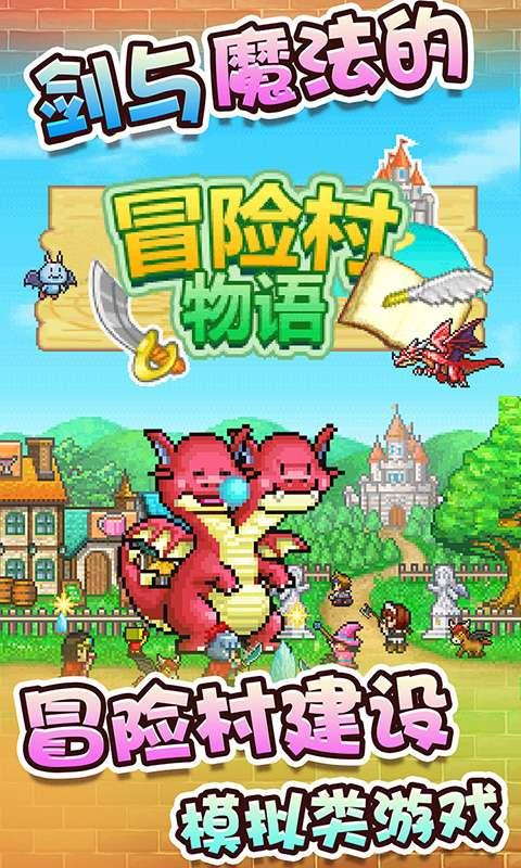 冒险村物语汉化版截图