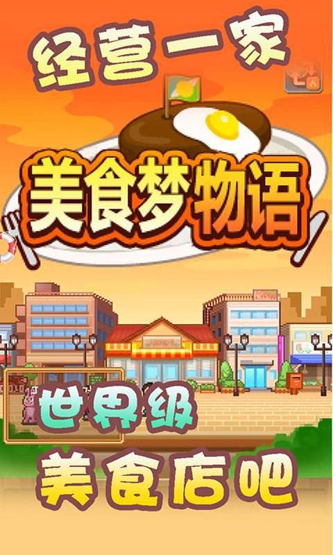 美食梦物语汉化版截图