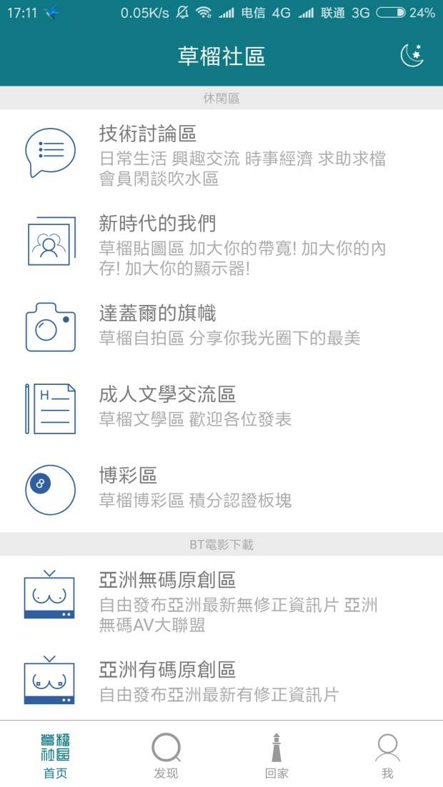 小草社区app截图