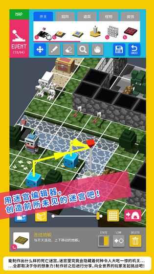 砖块迷宫建造者安卓版截图