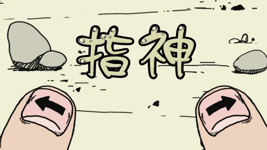 指神汉化版截图