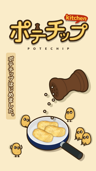 薯片厨房汉化版截图
