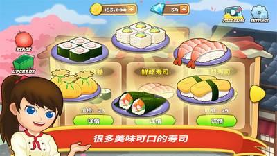 狂热寿司手游截图