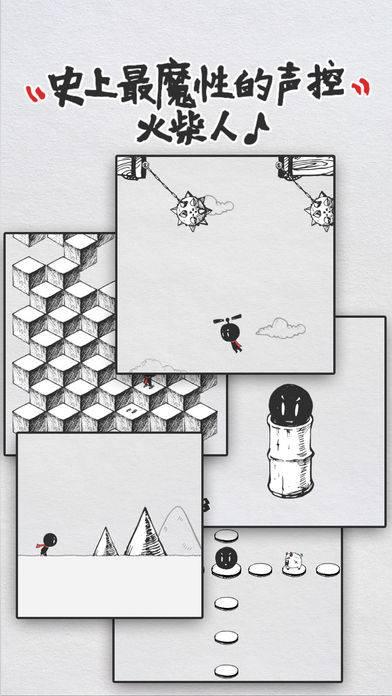 抖音用声音控制火柴人进行跑酷的游戏截图