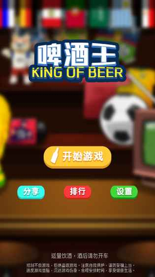 抖音抓啤酒瓶的游戏截图