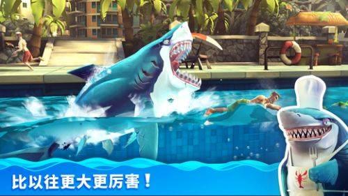 饥饿鲨:世界最新版截图