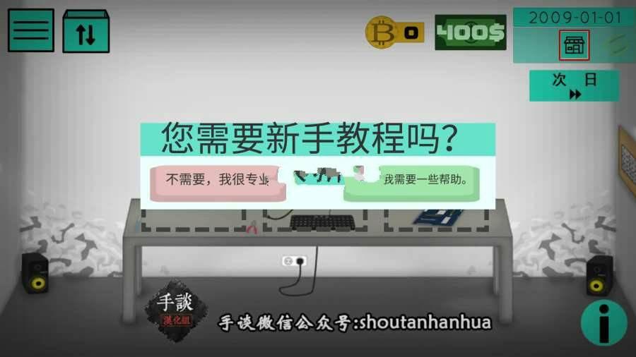 高级PC架构师中文版截图