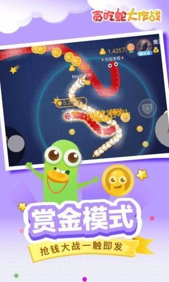 贪吃蛇大作战4.2.11最新版截图