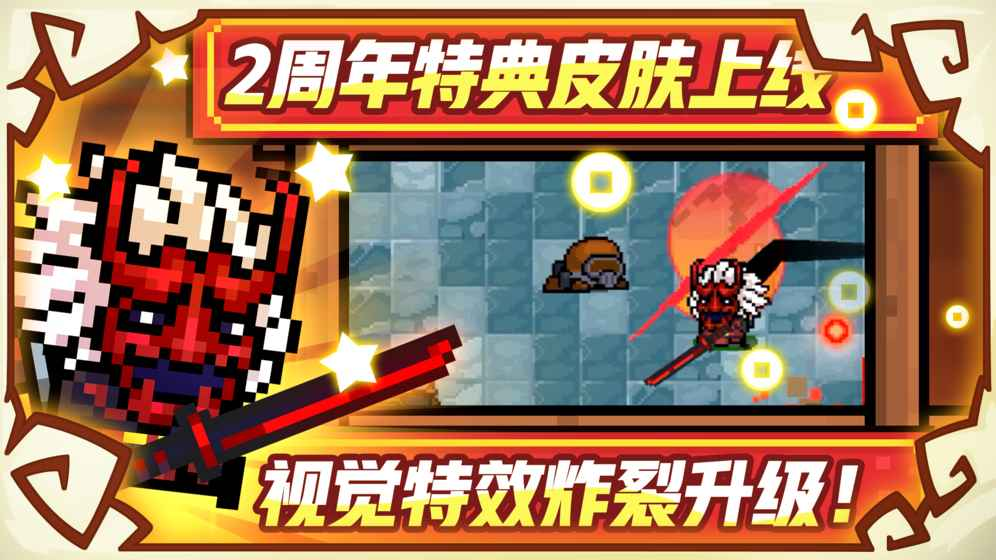 元气骑士2.0.5破解版截图