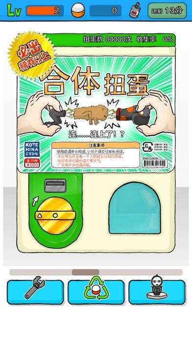无限扭蛋中文版截图