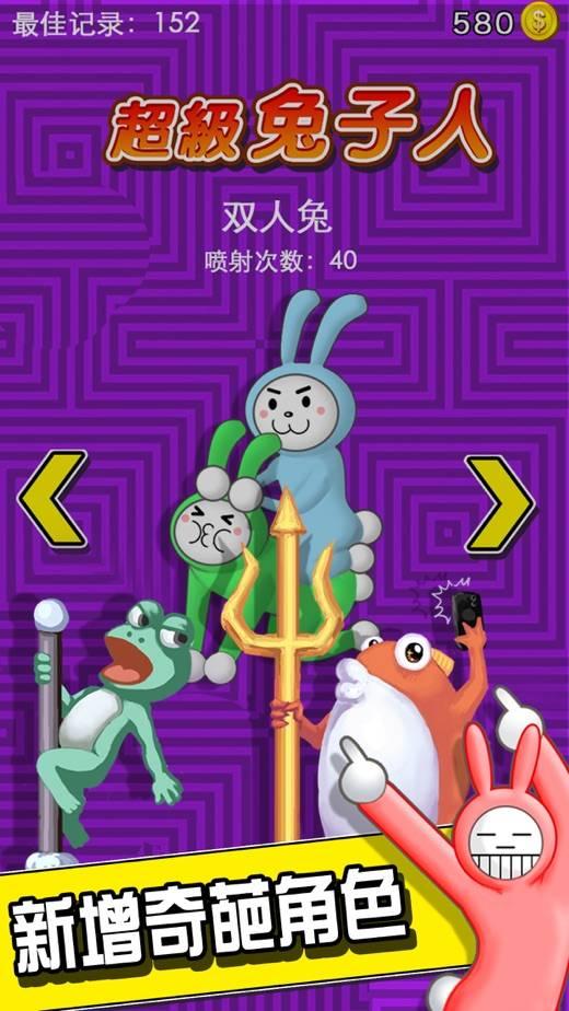 超级兔子人双人手机版截图